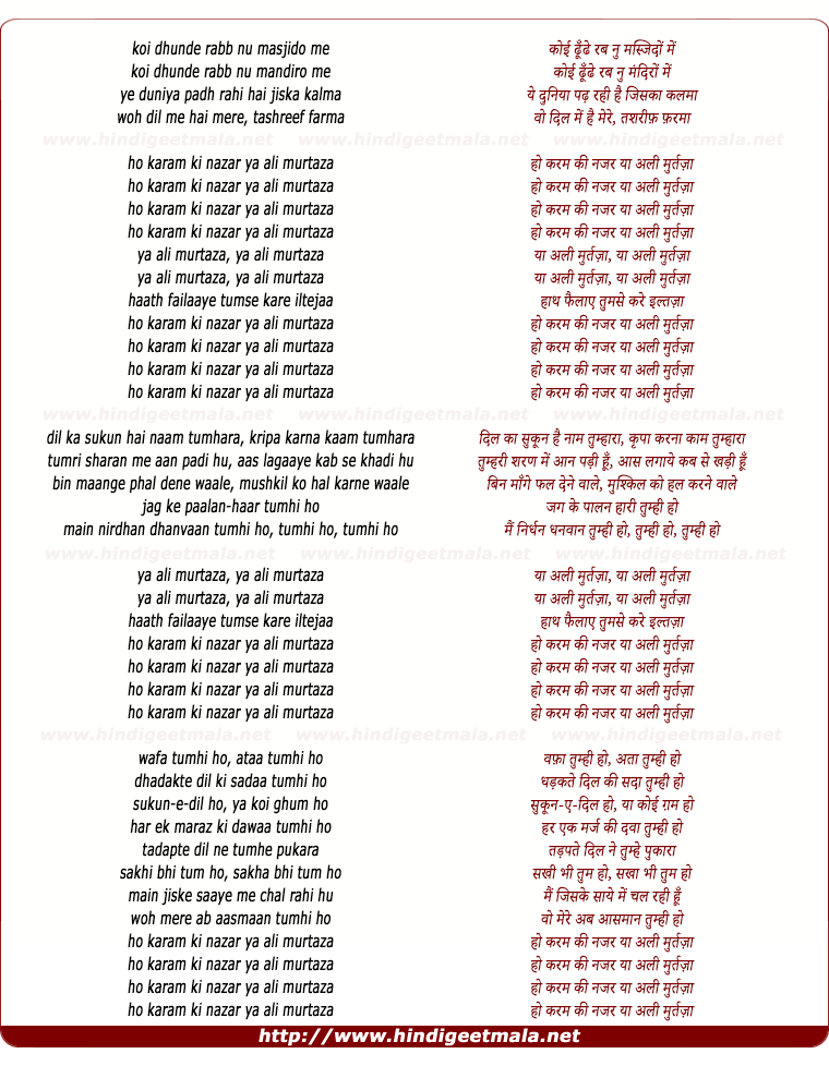 lyrics of song Ya Ali Murtaza (Qawwali)