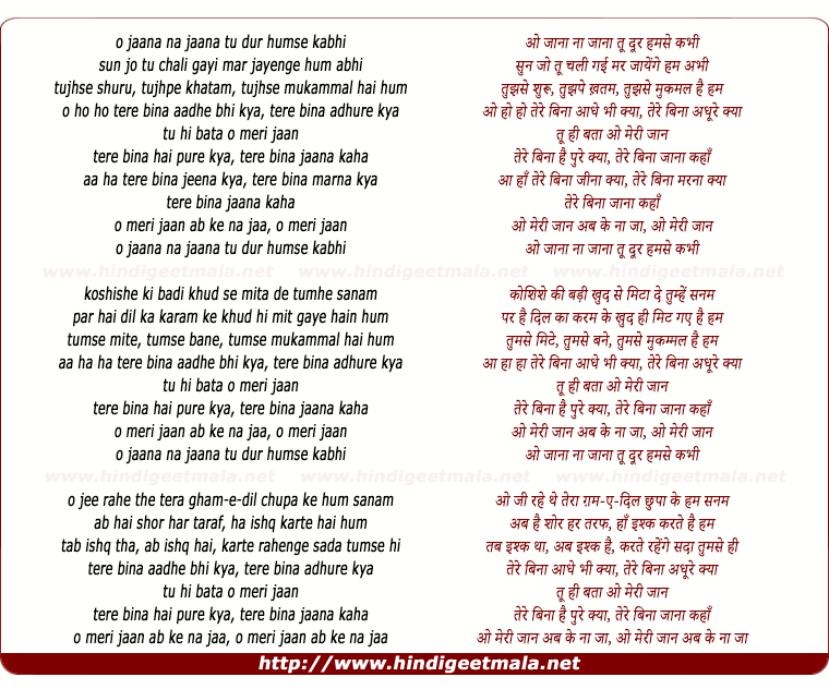 lyrics of song O Meri Jaan Ab Ke Na Ja