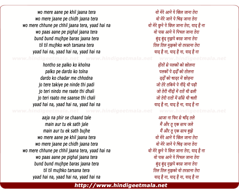 lyrics of song Yaad Hai Na