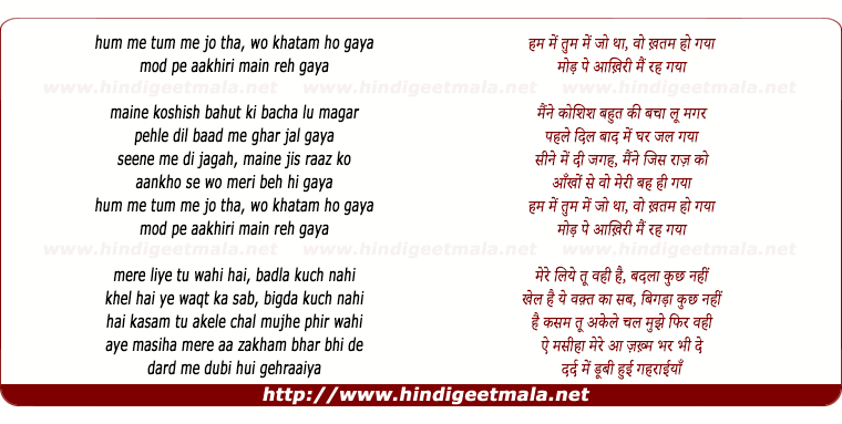 lyrics of song Hummein Tummein Jo Tha