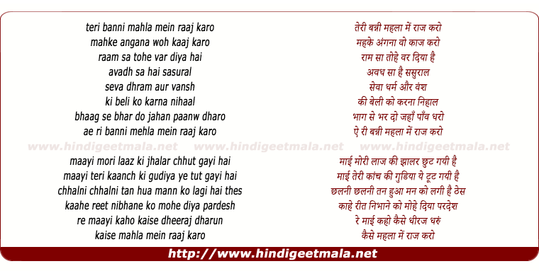 lyrics of song Banni