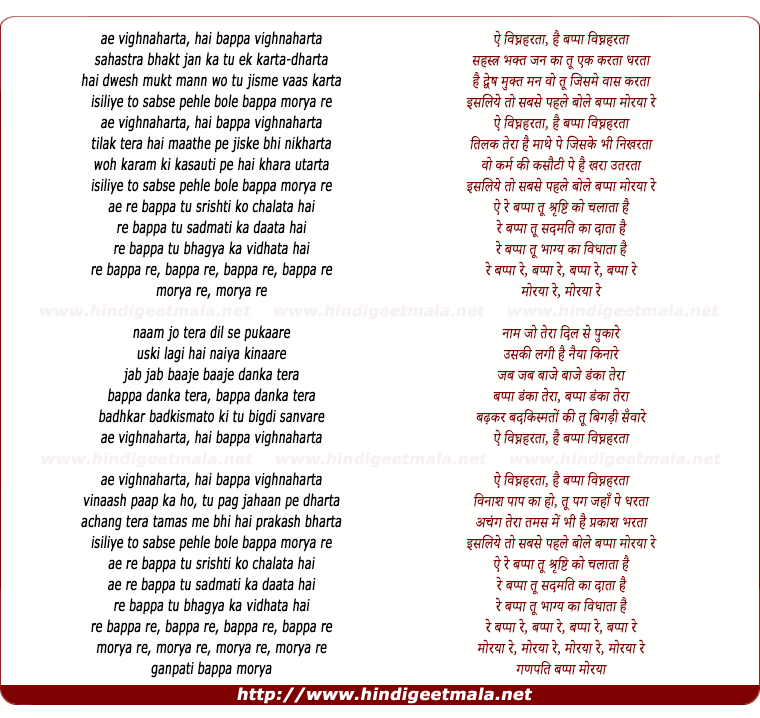 lyrics of song Bappa