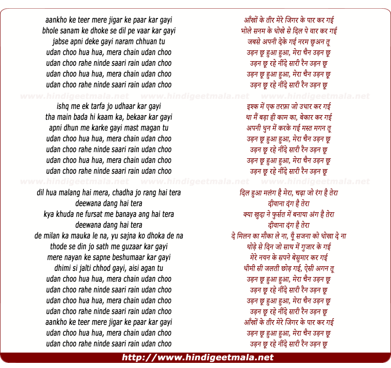 lyrics of song Udan Choo