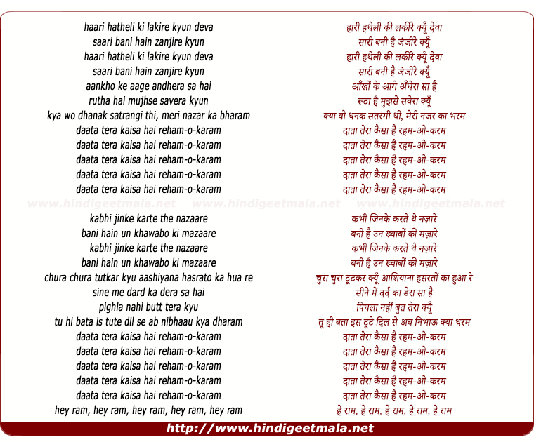 lyrics of song Rehm-o-karam