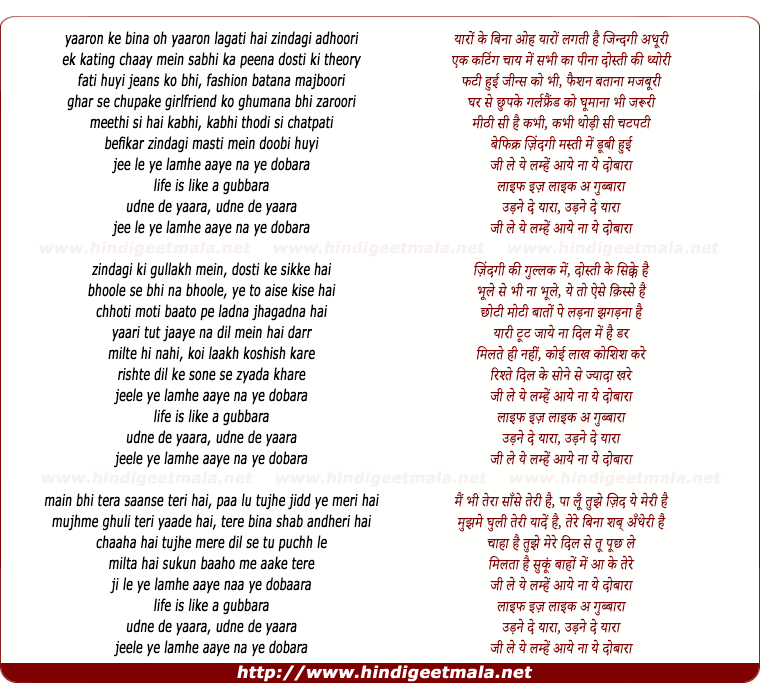 lyrics of song Jeeley Yeh Lamhe