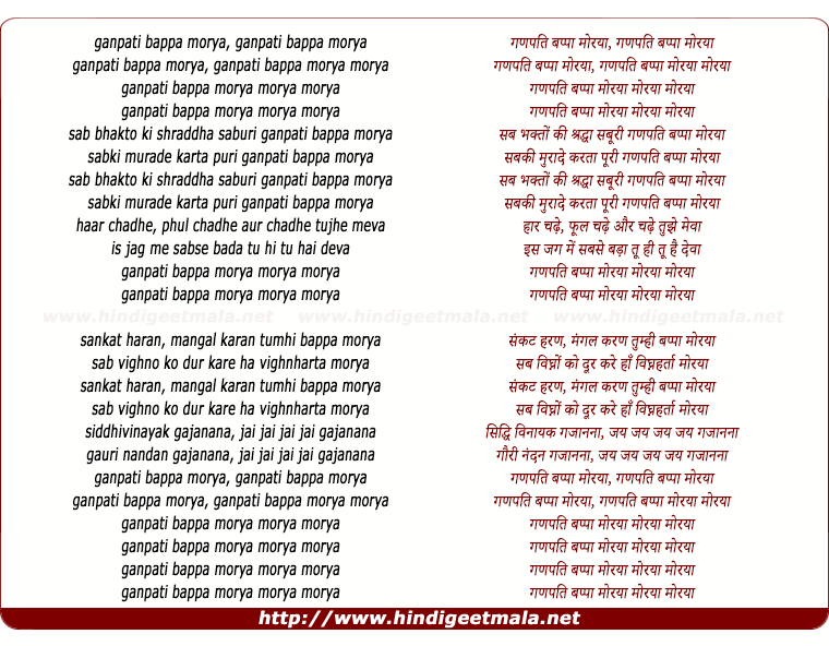 lyrics of song Ganpati Bappa Morya