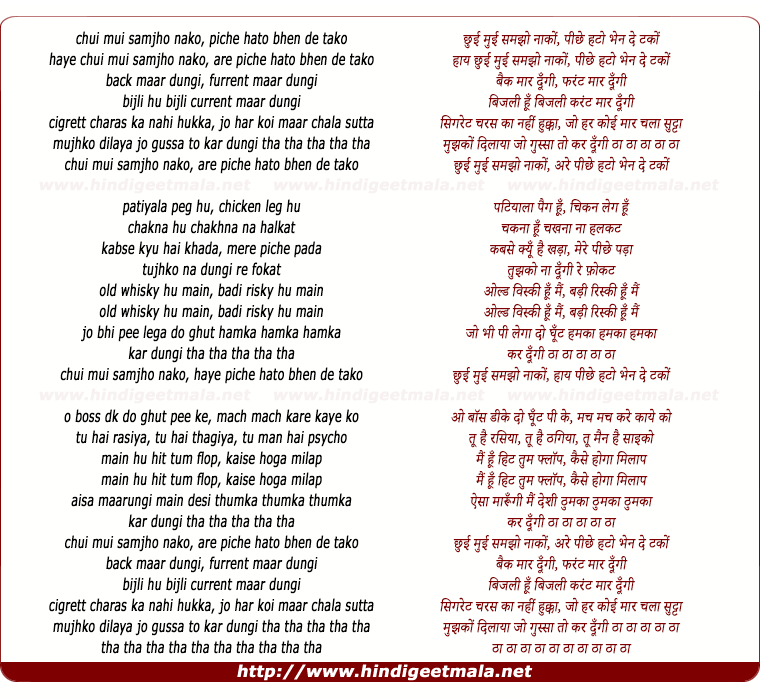 lyrics of song Chui Mui Samjho Nako