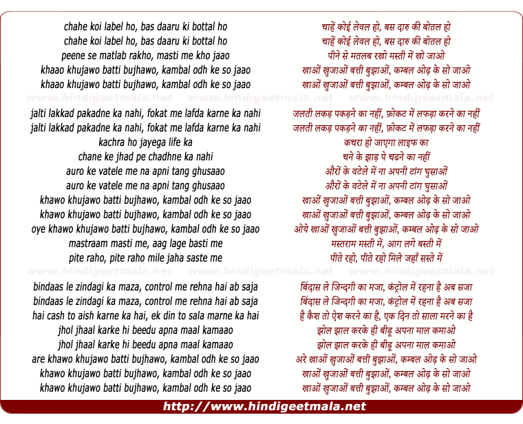 lyrics of song Khao Khujhao Batti Bujhao
