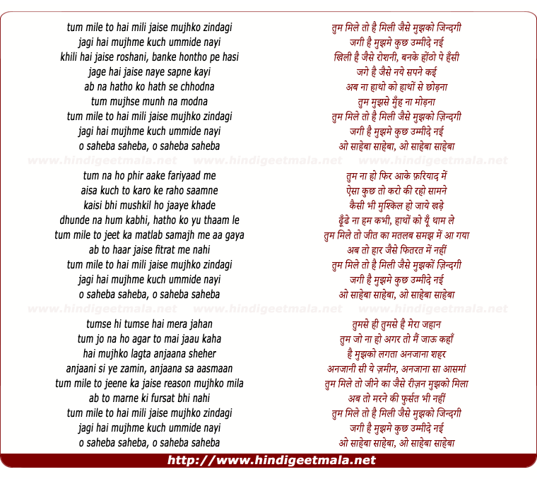 lyrics of song O Saheba