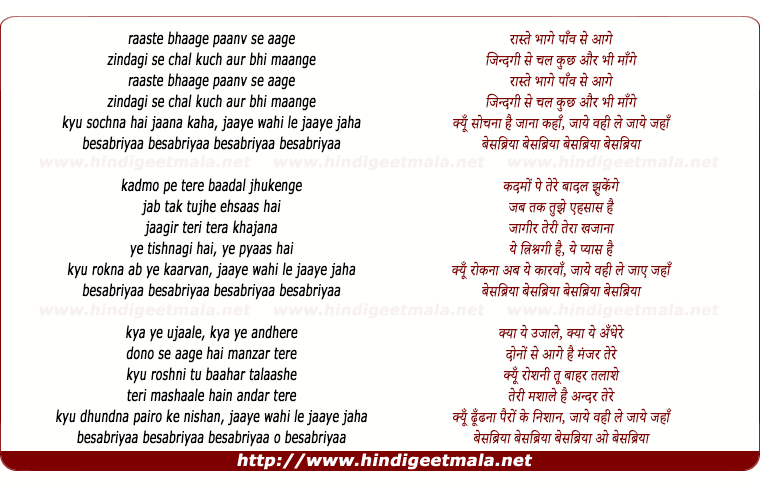 lyrics of song Besabriyaan