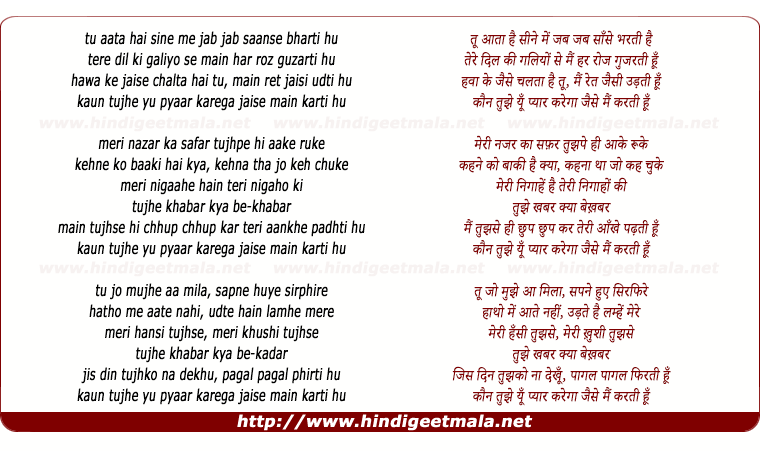 lyrics of song Kaun Tujhe