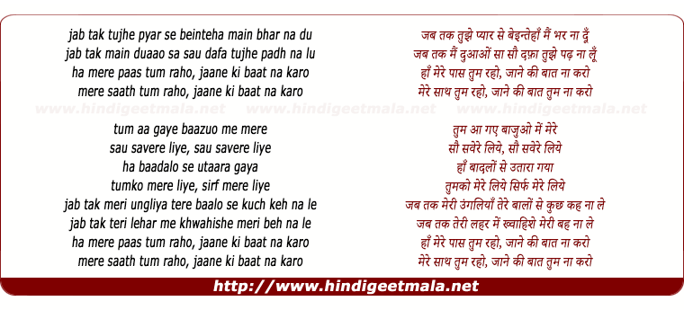 lyrics of song Jab Tak