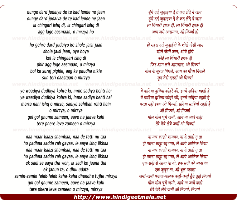 lyrics of song Mirzya (Title Track)