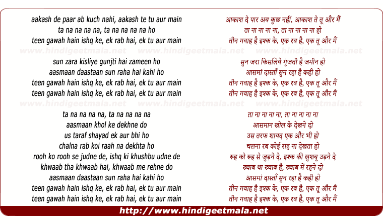 lyrics of song Teen Gawah Hain Ishq Ke