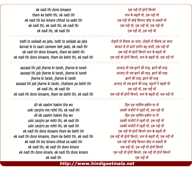 lyrics of song Ek Nadi Thi Dono Kinare