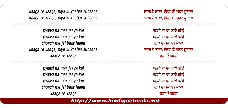 lyrics of song Kaaga Re Kaaga Piya Ki Khabar Sunaana