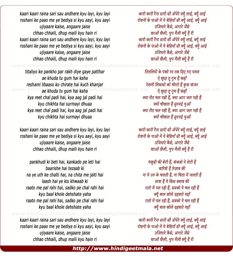 lyrics of song Kaari Kaari
