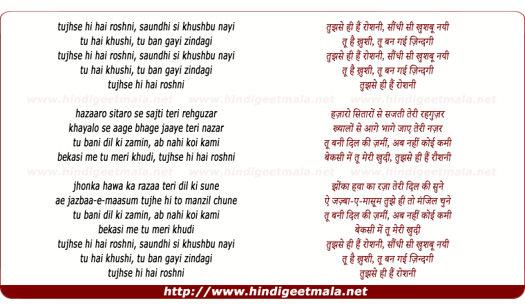lyrics of song Tujhse Hi Hai Roshni