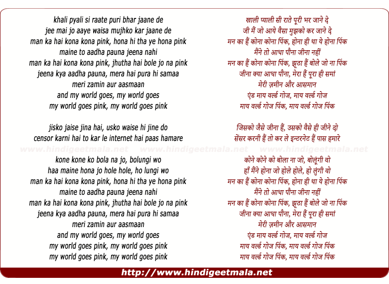 lyrics of song Pink (Title Song)