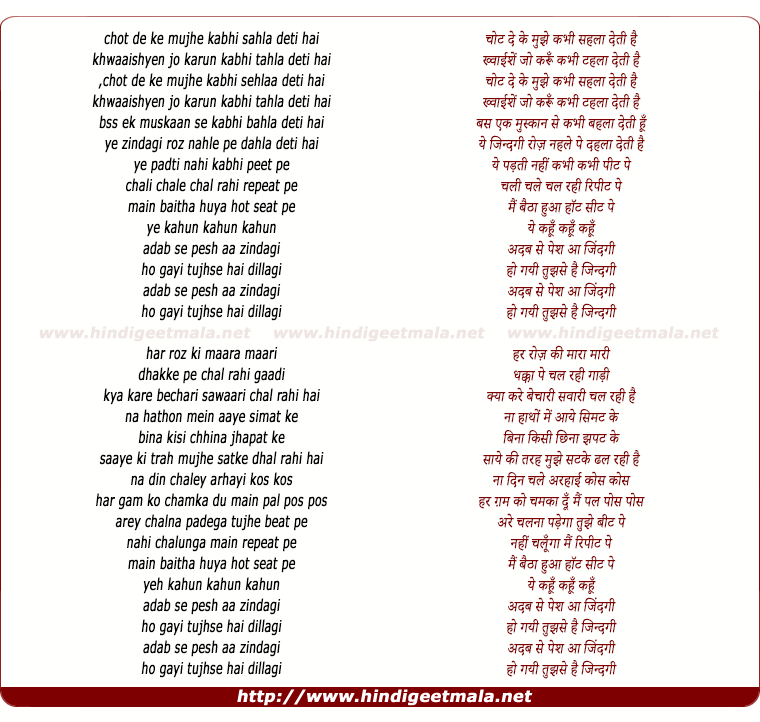 lyrics of song Adab Se Pesh Aa Zindagi