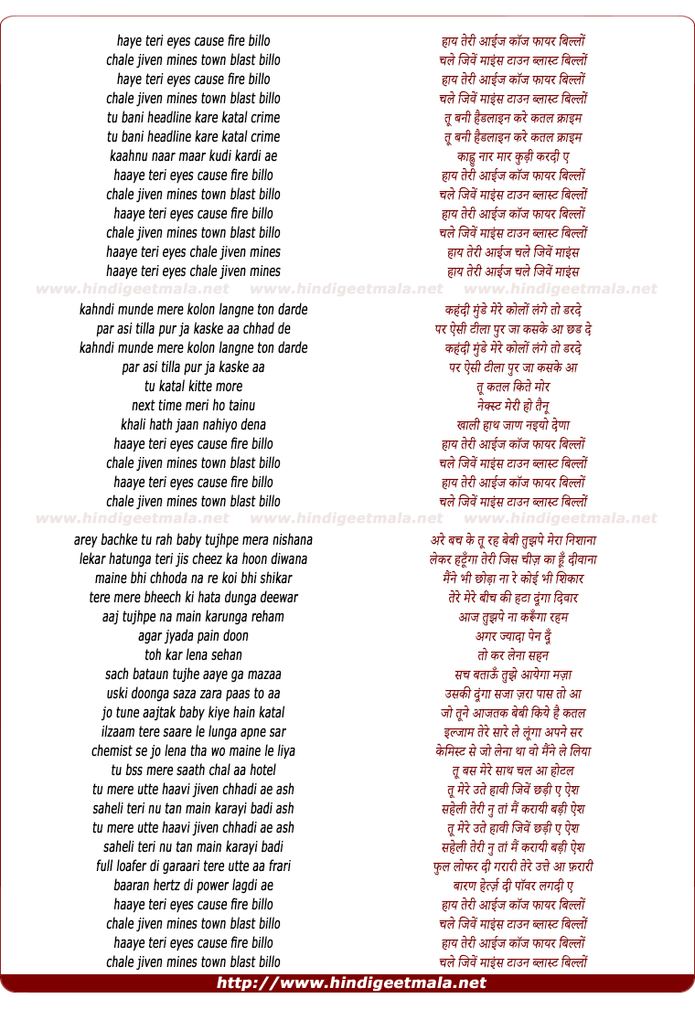 lyrics of song Fire