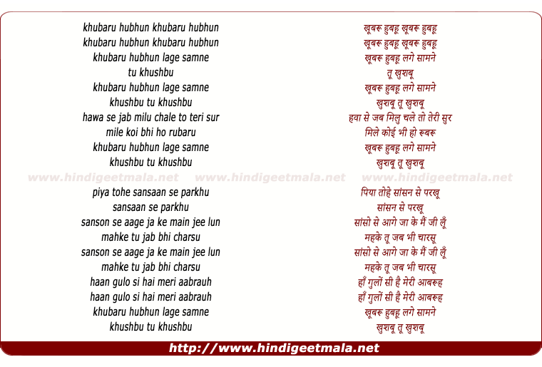 lyrics of song Khubaroo