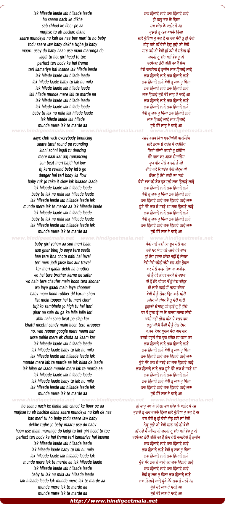 lyrics of song Lak Hilaade