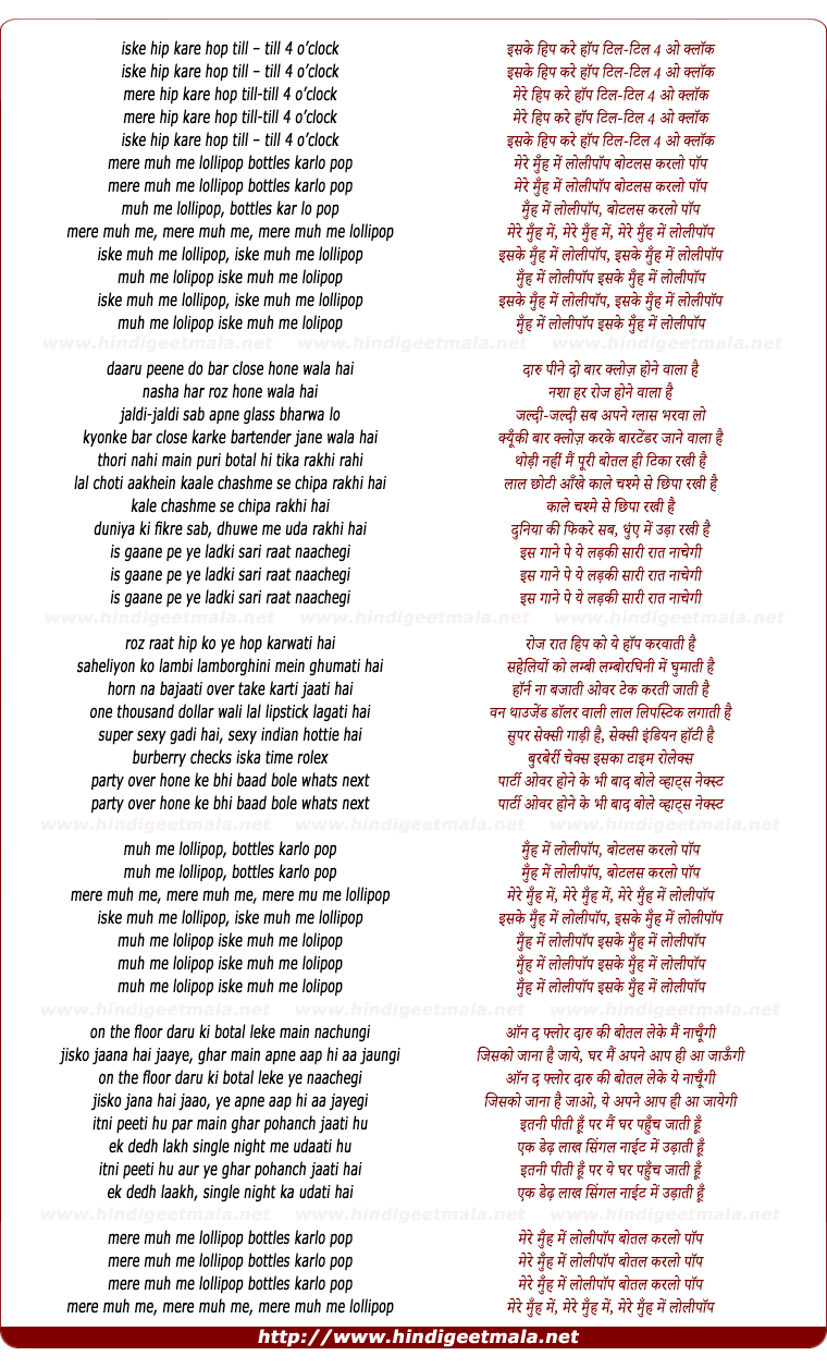 lyrics of song Lollipop
