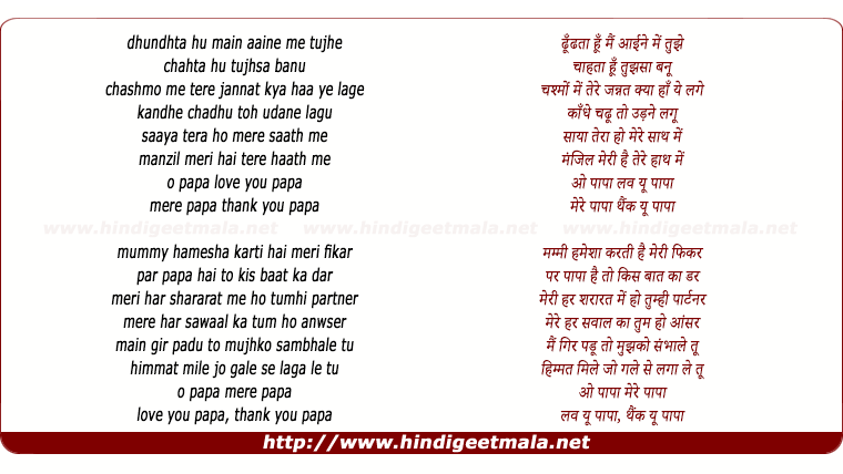 lyrics of song Love You Papa