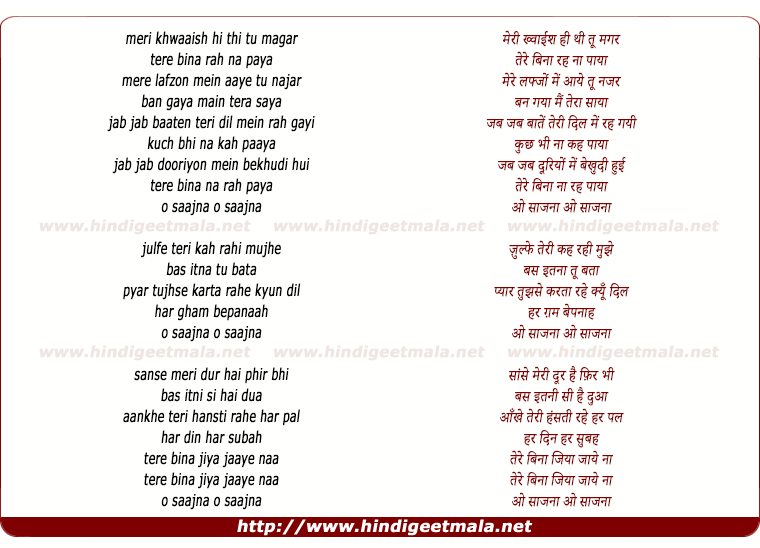 lyrics of song Saajna
