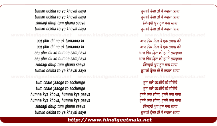 lyrics of song Tumko Dekha To Yeh Khayal Aaya