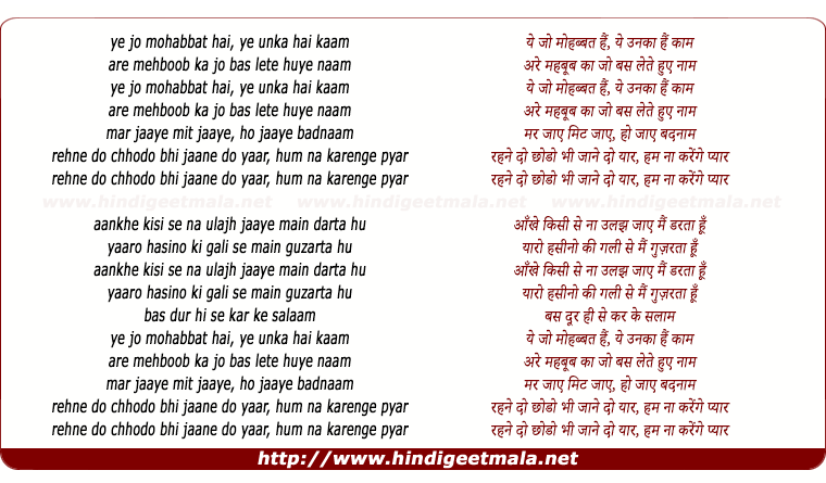 lyrics of song Yeh Jo Mohabbat Hai (Reprise)