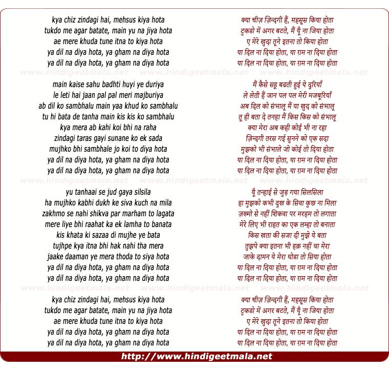 lyrics of song Aye Mere Khuda