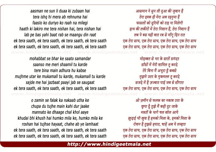 lyrics of song Ek Tera Saath