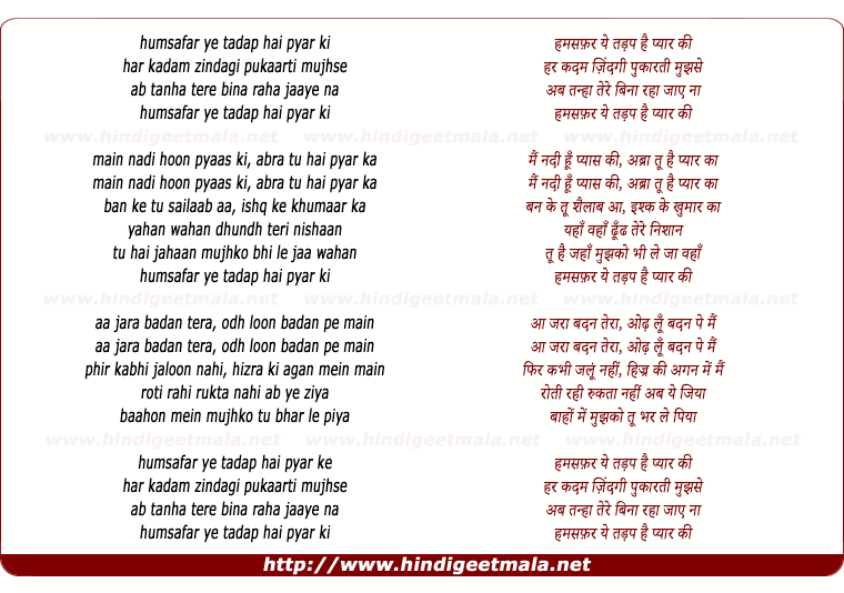 lyrics of song Humsafar