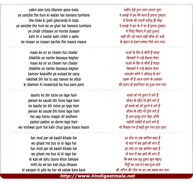 lyrics of song Yaqeen