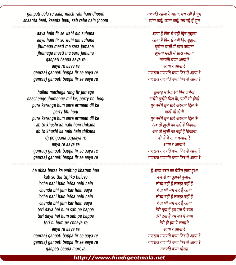 lyrics of song Ganraj Ganpati