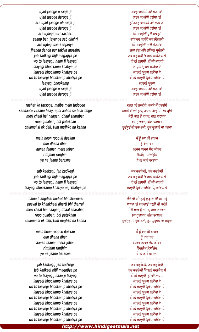 lyrics of song Bhookamp