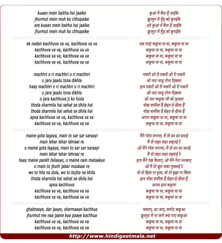 lyrics of song Kachhuva
