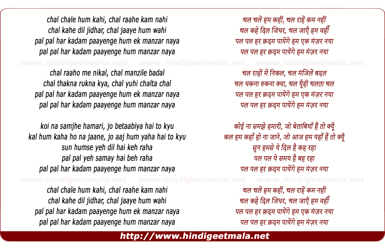 lyrics of song Paayenge Hum Manzar Naya