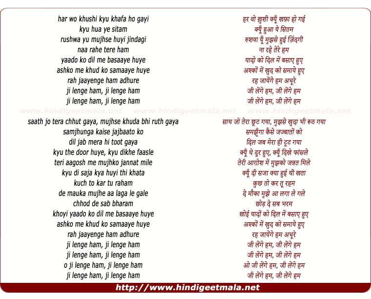 lyrics of song Jee Lenge Hum