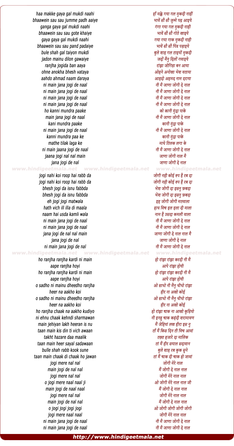 lyrics of song Jogi De Naal
