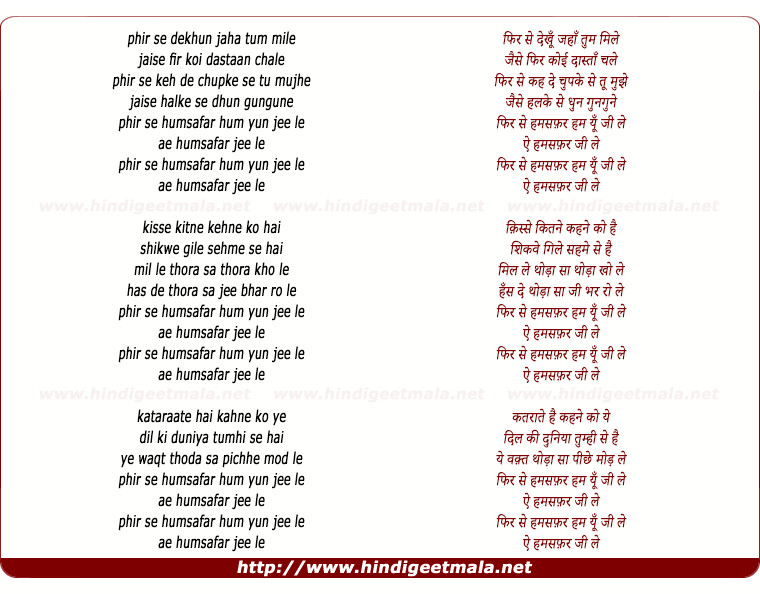 lyrics of song Phir Se