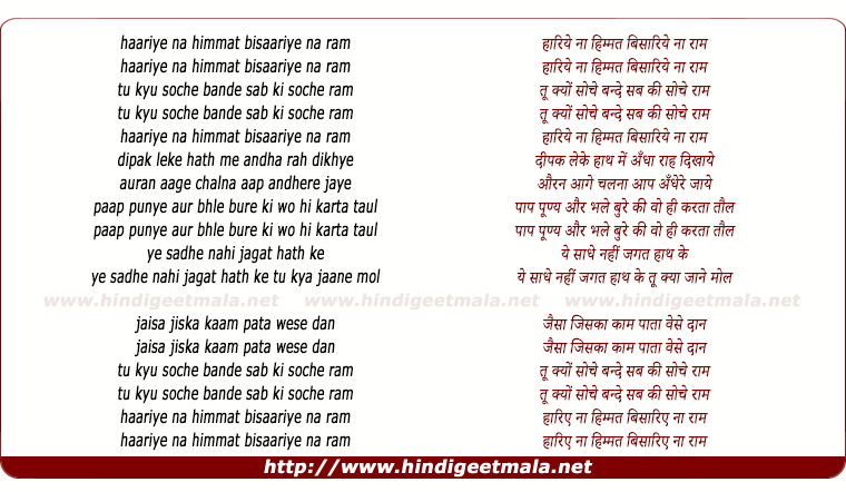 lyrics of song Haariye Na Himmat Bisaariye Na Ram