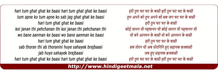 lyrics of song Hari Tum Ghat Ghat Ke Baasi