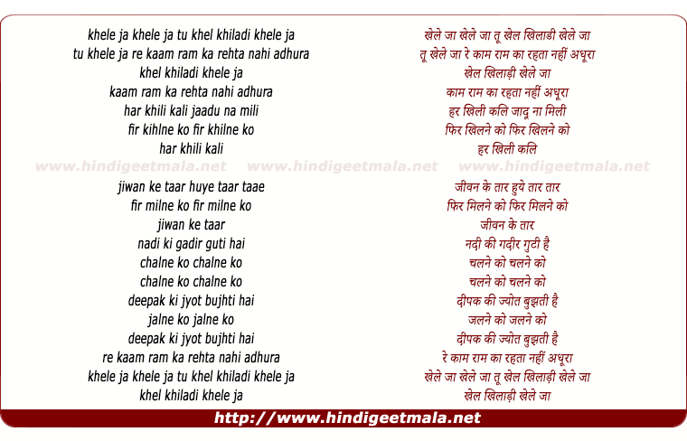 lyrics of song Khele Ja Khele Ja Tu Khel Khiladi Khele Ja
