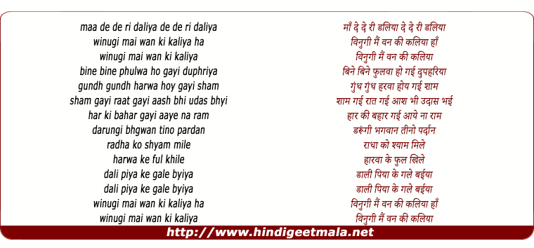 lyrics of song Ma De De Ri Daliya De De Ri Daliya