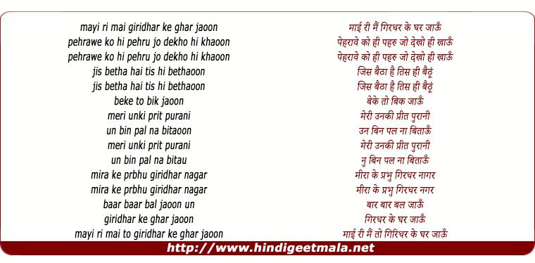 lyrics of song Mai Ri Main To Giridhar Ke Ghar Jaoon