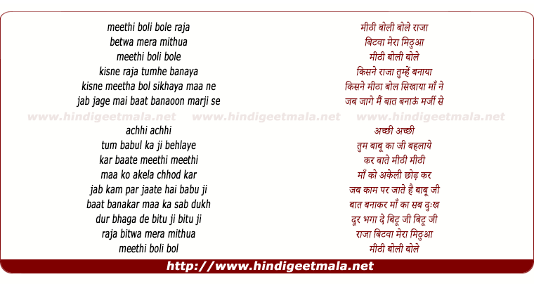 lyrics of song Meethi Boli Bole Raja