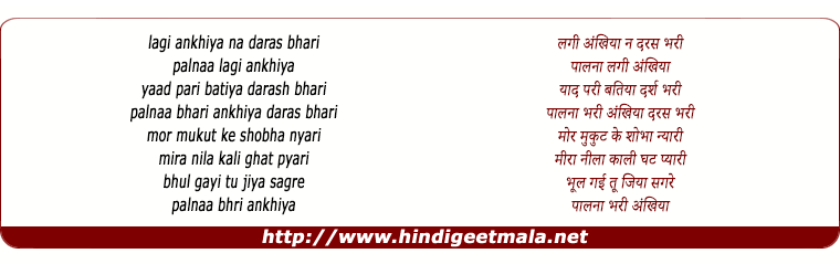 lyrics of song Pal Naa Lagi Ankhiyan Daras Bhari